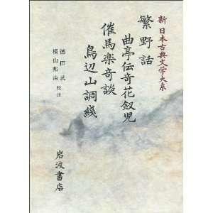 Shigeshige yawa: Kyokutei denki hanakanzashi. Saibara