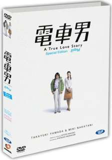 Densha Otoko (Train ManA True Love story)/Japan Movie