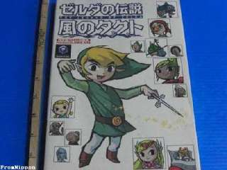 Legend of Zelda Wind WakerNintendo Game Strategy Guide