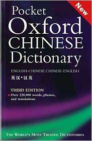 Pocket Oxford Chinese Dictionary English Chinese, Chinese English