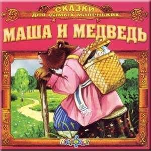 Masha i Medved   Skazki dlya samyh malenkih [Audio book