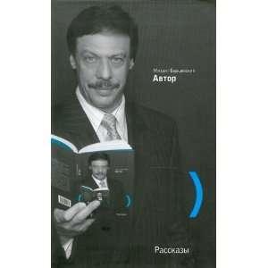 Avtor (Znaki) (9785987200223): M. Barschevskij: Books
