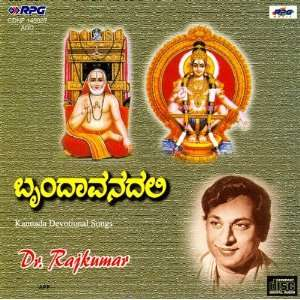 (Kannadadevotionalsong)Dr.Rajkumar: Various Artists: Music