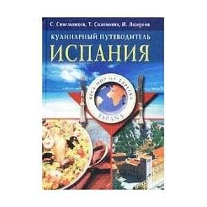 . Kulinarnyy putevoditel (9785227018533): Sinelnikov Sergey: Books