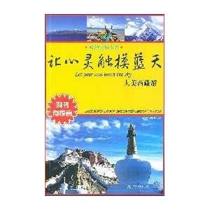 to heart touch the sky: a large U.S. tour of Tibet