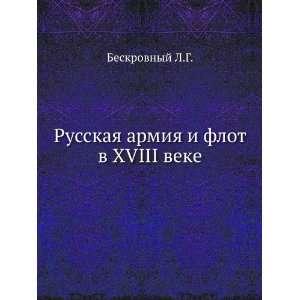 Russkaya armiya i flot v XVIII veke (in Russian language