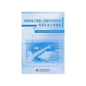 Hydroelectric Construction quality inspection and