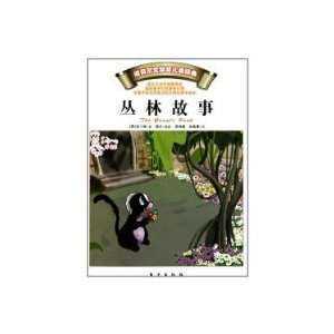 Jungle Story   Childrens classic Nobel Prize for Literature