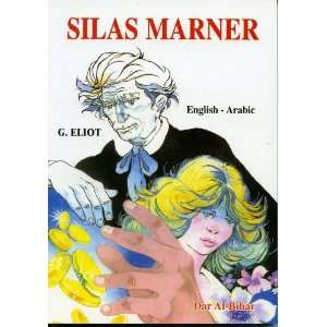 Marner (English Arabic, a dual language book) Dar Al Bihar Books
