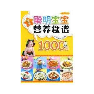 New Smart Baby Recipe 1000 cases (9787122082398) (XIN CONG MING