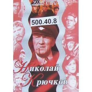 DVD PAL: Gusarskaya ballada * Gorozhane * Ballada o soldate * Angely