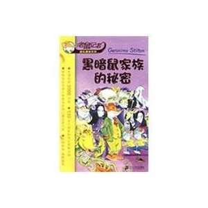 (Chinese Edition) (9787539148564): jie luo ni mo si di dong: Books