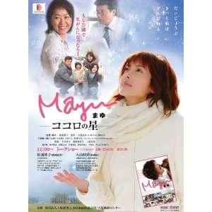 )(Hiroyuki Ikeuchi)(Kotomi Kyôno)(Tomokazu Miura): Home & Kitchen