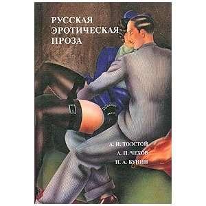 Russkaya eroticheskaya proza: A. P. Chekhov, I. A. Bunin A
