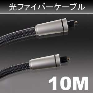 High Quality Digital Optical Toslink Cable (10 meter
