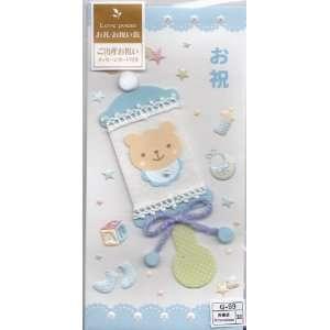 Greeting Card New Baby Boy Love Poem Envelope Is Decorated   Japan