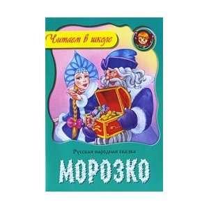 Morozko.russkaya folktale / Morozko.Russkaya narodnaya